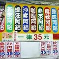 淡水_阿給_2.jpg