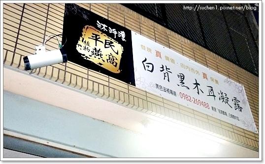 沐汼潼白背黑木耳凝露-logo