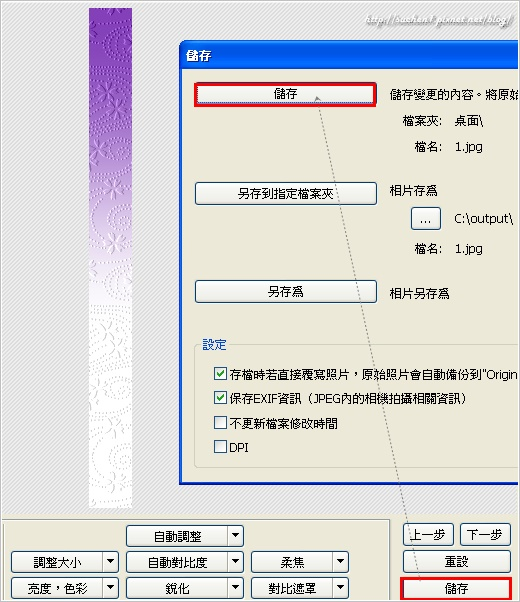相片編修-儲存a9.jpg