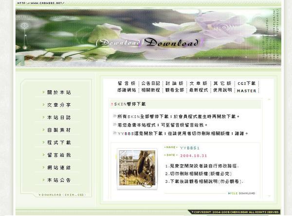 曾經網站的內頁2