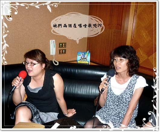 錢櫃-苑琦&惠玲(對白2)