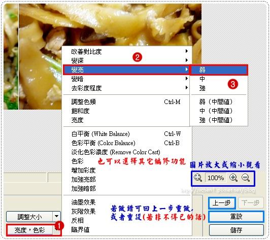 相片編修_主要功能4.jpg