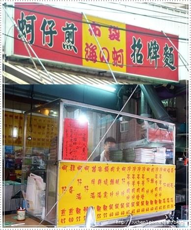 靜宜-布袋海の蚵(炒飯,炒麵)