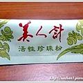 華陀扶元堂美人計-活性珍珠粉