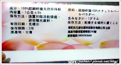 華陀扶元堂美人計-100%超細研磨天然珍珠粉