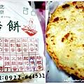 北京大鍋烙餅-鮪魚蛋烙餅