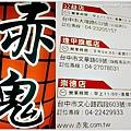 台中「赤鬼炙燒牛排」(逢甲旗鑑店)-7