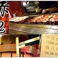 台中「赤鬼炙燒牛排」(逢甲旗鑑店)-1