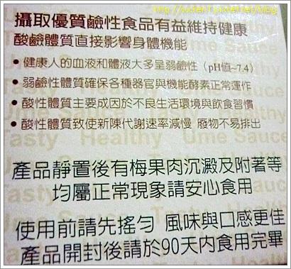 元梅屋 陳年花釀梅醋醬-5