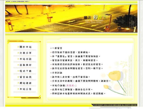曾經網站的內頁3