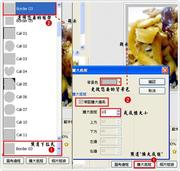 相片編修_主要功能6.jpg
