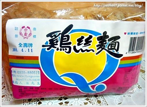 全壽好吃-葷食冬菜_雞絲麵a1