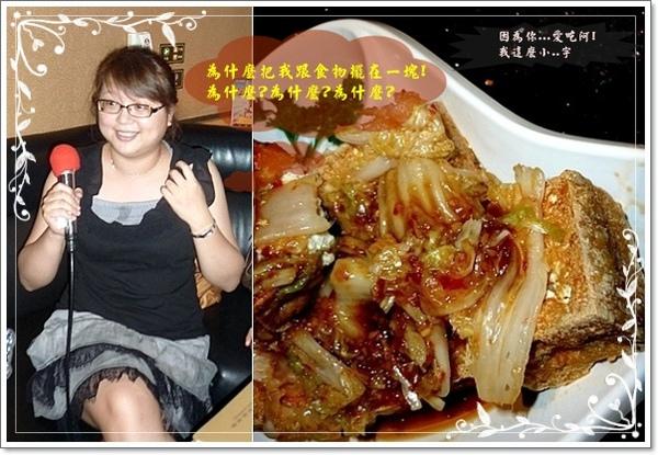 錢櫃-苑琦&食物(設計對白=_=)