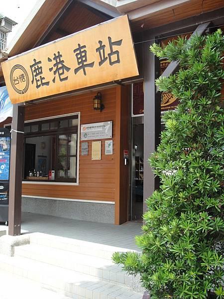 鹿港舊車站(台糖+旅客服務中心)