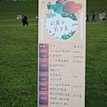 160305大臺北都會公園野餐樂_6166