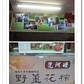 野薑花粽(同學快瘋了~什麼都有野薑花)