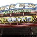 藝陣文化館