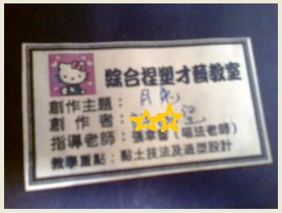 2010-09-15 捏塑『月兔』.jpg