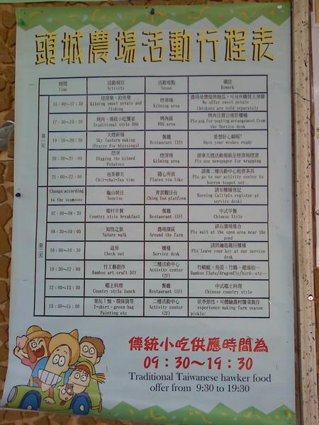活動行程表
