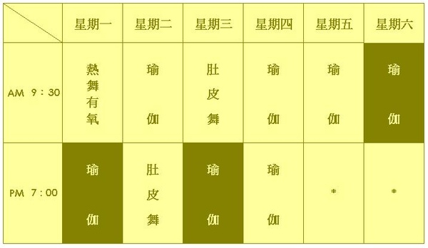 徐宛芳瑜伽教室課程表98-04-01.jpg