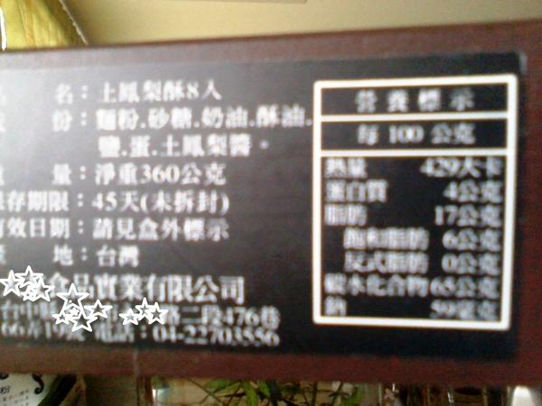 2010-09 家樂福之山寨版蘋果日報評比第一名之土鳳梨酥之產品標示.jpg