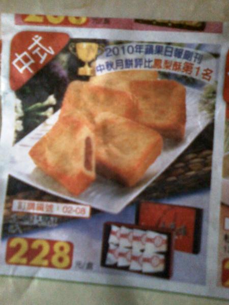 2010-09 家樂福DM之山寨版蘋果日報評比第一名之土鳳梨酥.jpg