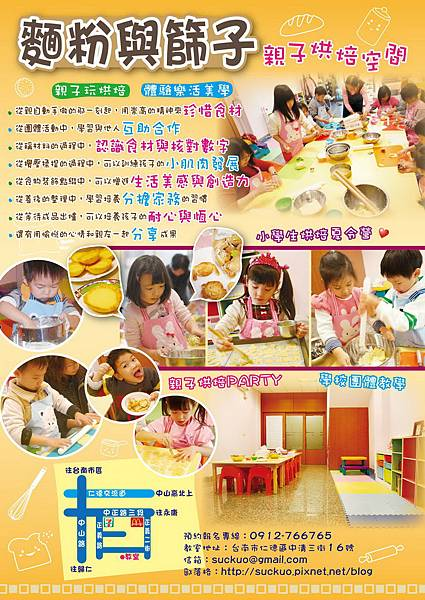 0321麵粉與篩子A4dm.jpg
