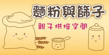 麵粉與篩子名片   小.jpg