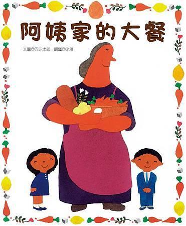 0310 阿姨家的大餐 單封面