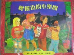 繪本-橡樹園的小樂團