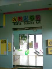 090603 科博館之幼兒科學園