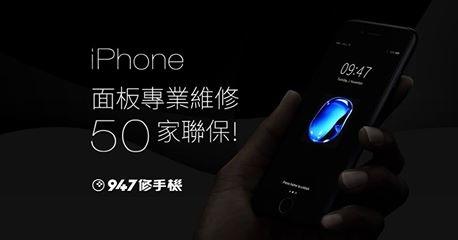 iphone 6全省聯保.jpg