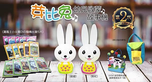 2色芽比兔+乳牛(沒有繪本).jpg