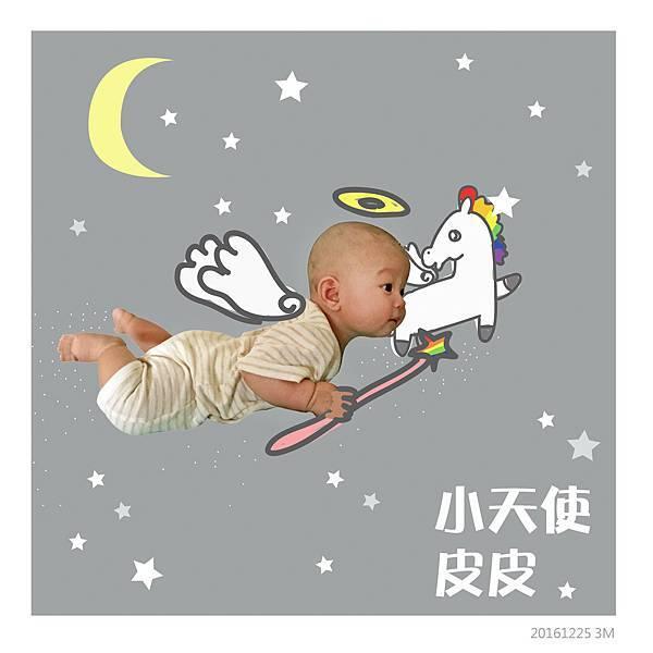 小天使皮皮-2