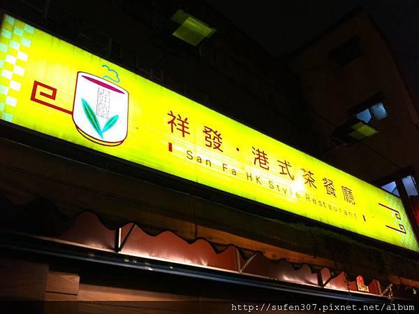 祥發茶餐廳