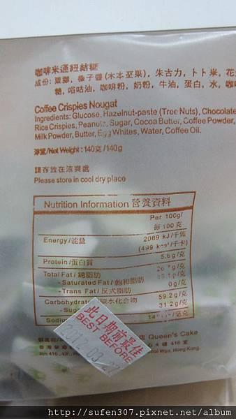 咖啡米通紐結糖