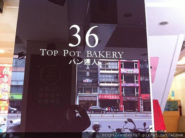 パン(胖)達人手感烘焙 Top Pot Bakery 南京店