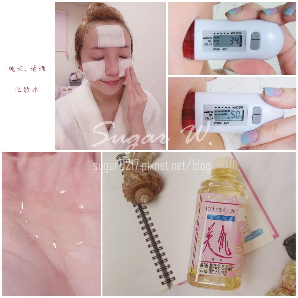 純米清酒化妝水-首圖