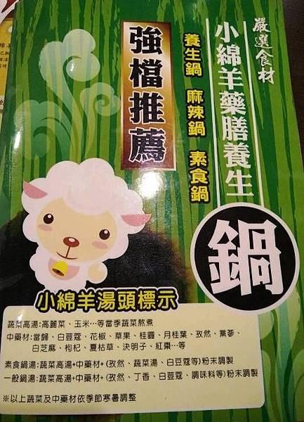 小綿羊F.jpg