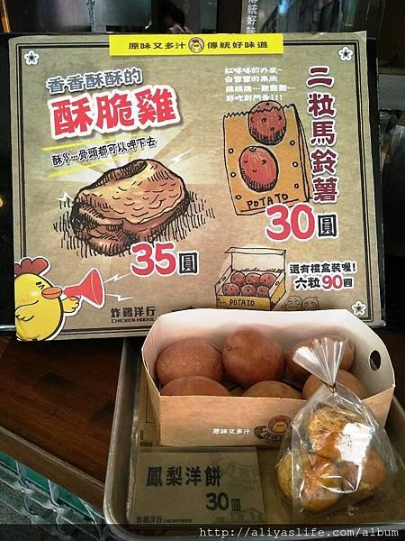20170628 炸雞洋行 榮譽店_170628_0059.jpg