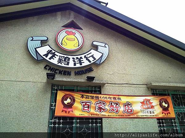 20170628 炸雞洋行 榮譽店_170628_0075.jpg