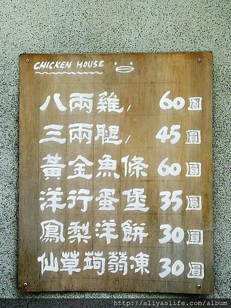 20170628 炸雞洋行 榮譽店_170628_0074.jpg