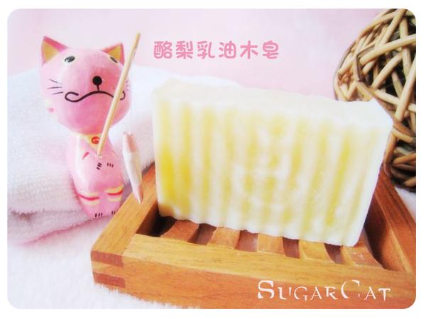 酪梨乳油木皂