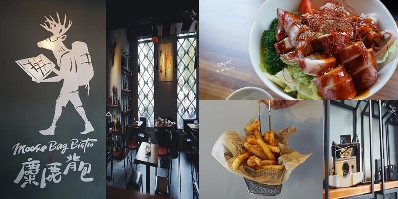食記.高雄前金區 | 麋鹿背包 餐酒館。結合家鄉食材與每一趟流浪的舌尖記憶