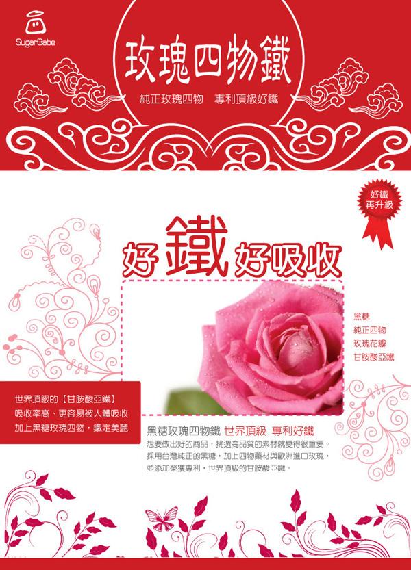玫瑰四物鐵-甘胺酸亞鐵