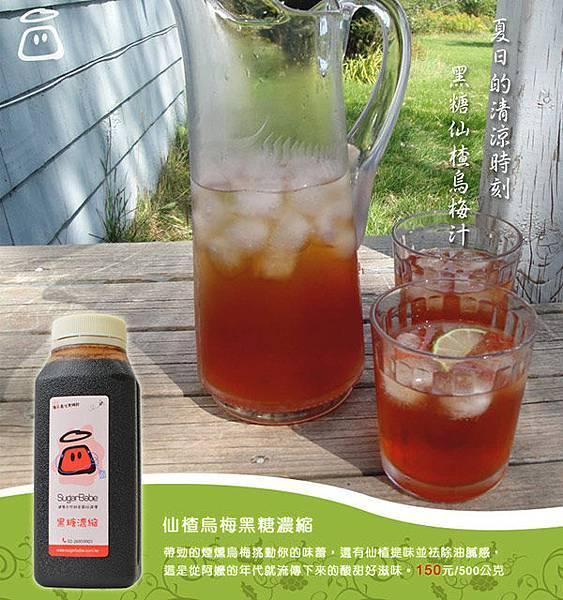 仙楂烏梅黑糖蜜