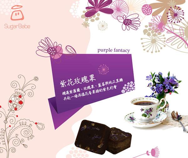 黑糖紫花玫瑰果