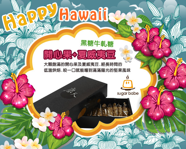 開心夏威夷牛軋糖