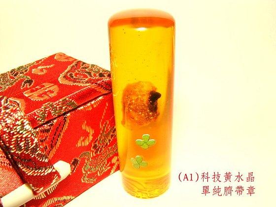 (A1)科技黃水晶臍帶章