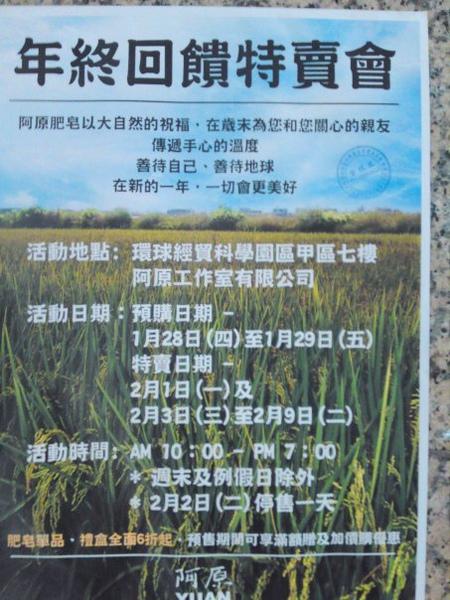 2010特賣會_阿原肥皂